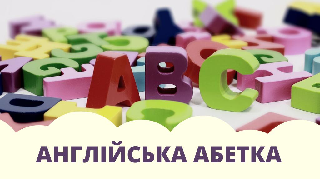 Read more about the article Англійська абетка