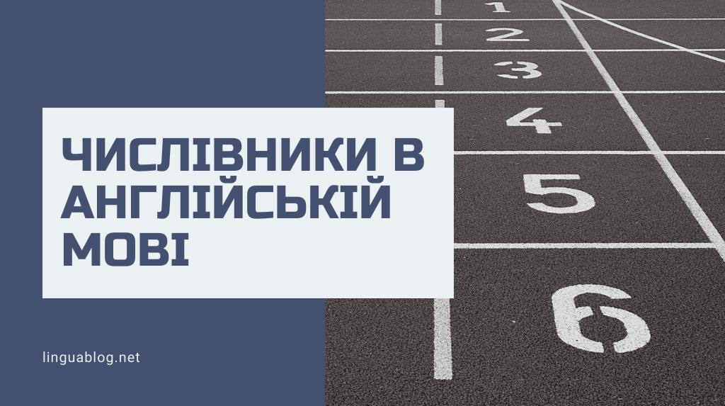 Read more about the article Числівники в англійській мові