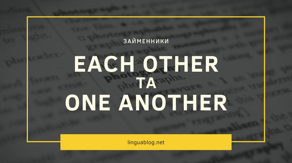 Різниця між займенниками each other та one another