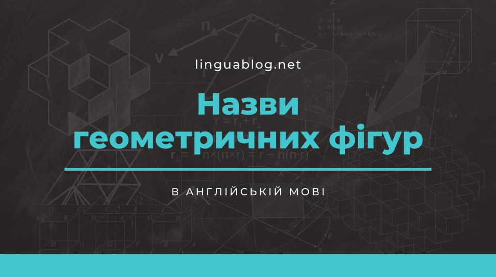 Назви геометричних фігур в англійській мові