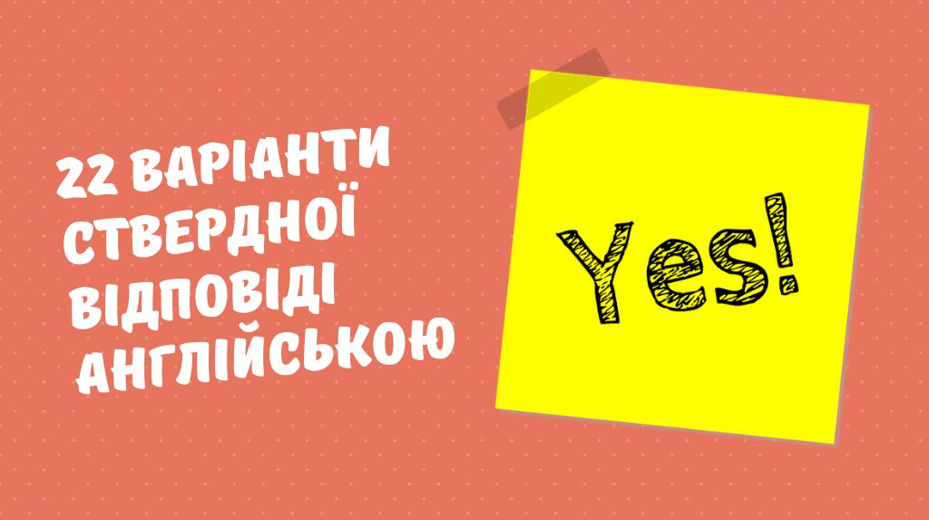 22 варіанти ствердної відповіді англійською