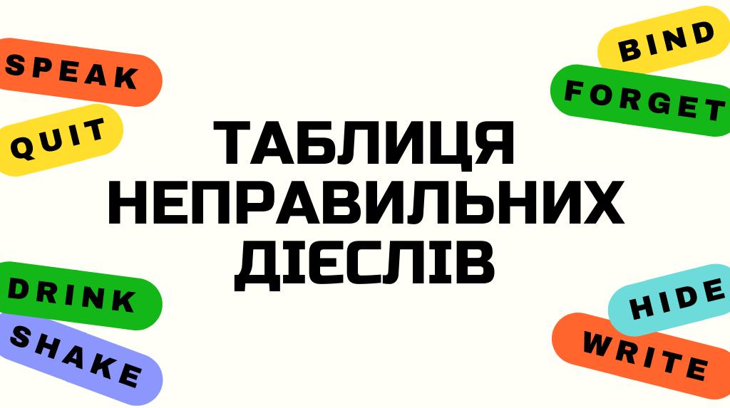 You are currently viewing Таблиця неправильних дієслів