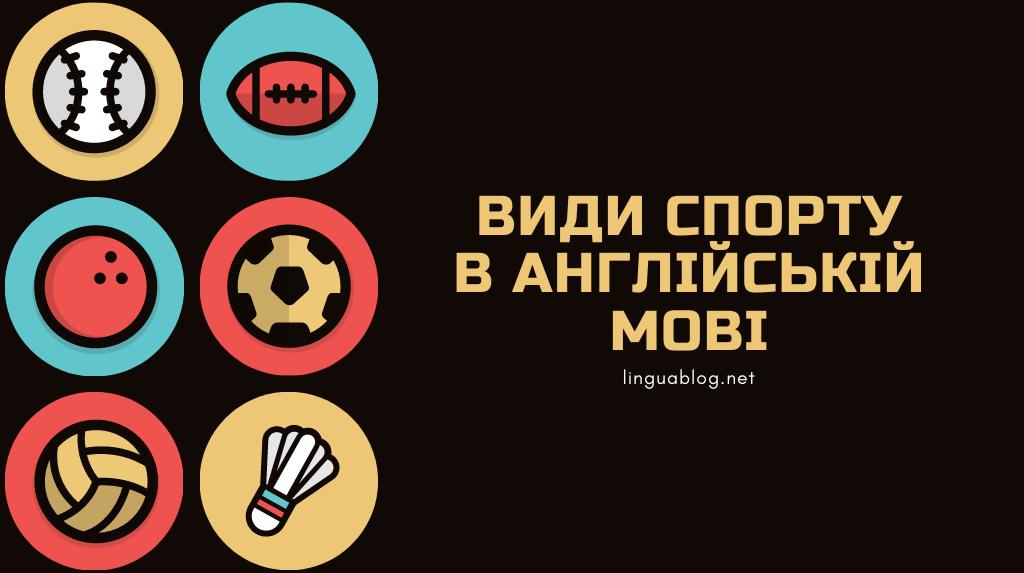 Read more about the article Види спорту в англійській мові