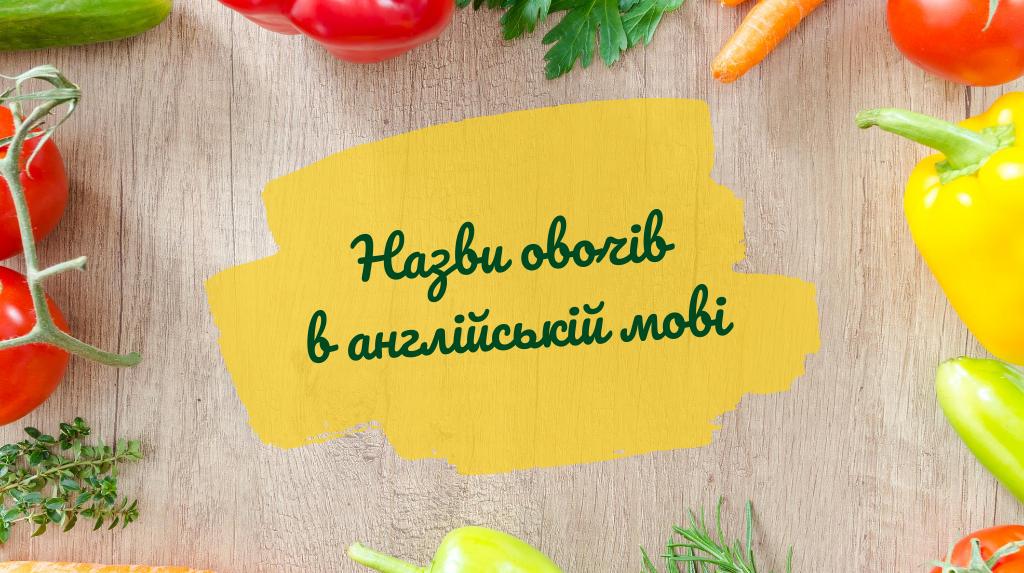 You are currently viewing Назви овочів в англійській мові