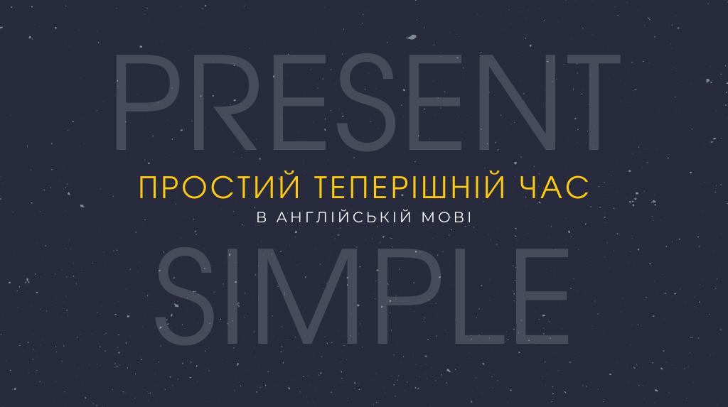 You are currently viewing Простий теперішній час (Present Simple) в англійській мові