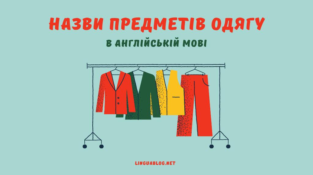 You are currently viewing Назви предметів одягу в англійській мові