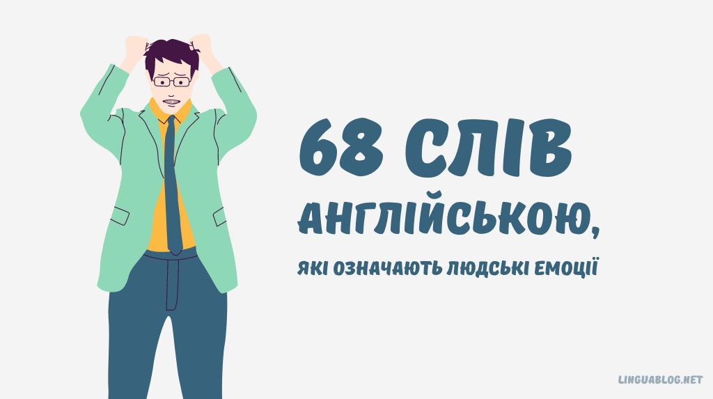 Read more about the article 68 слів англійською, які означають людські емоції