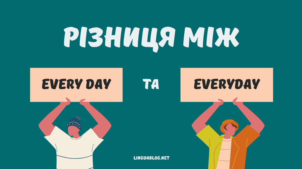You are currently viewing Різниця між every day та everyday