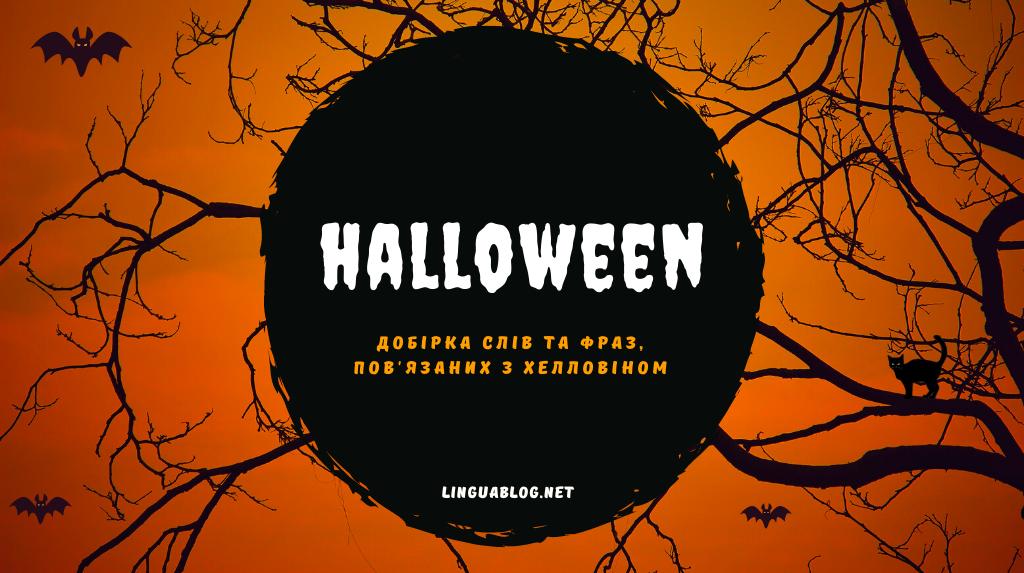 You are currently viewing Добірка слів та фраз, пов'язаних з Хелловіном