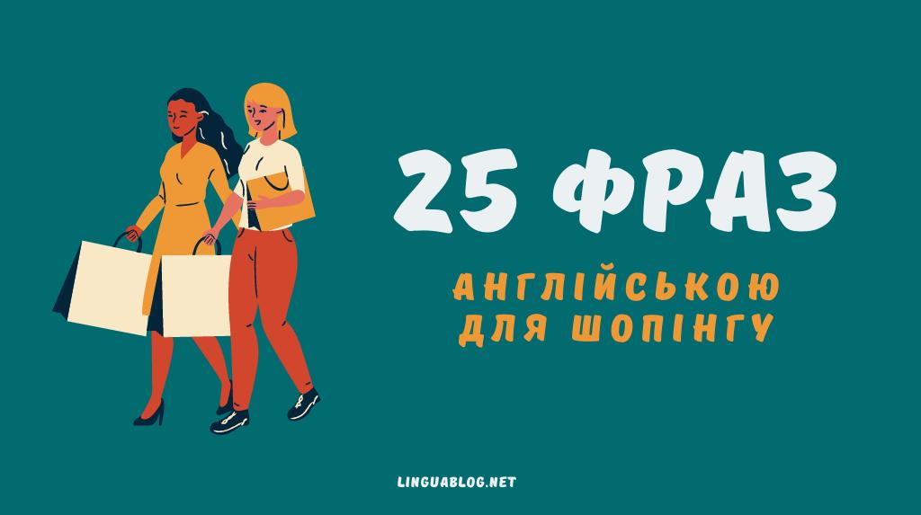 25 фраз англійською для шопінгу