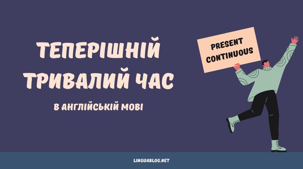 Теперішній тривалий час (Present Continuous) в англійській мові