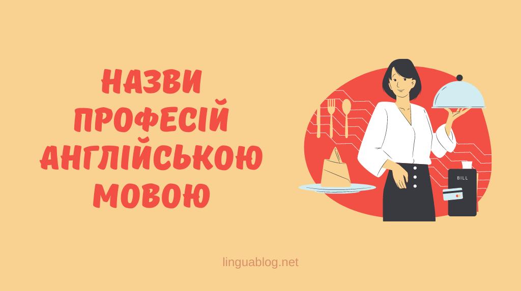 Read more about the article Назви професій англійською мовою