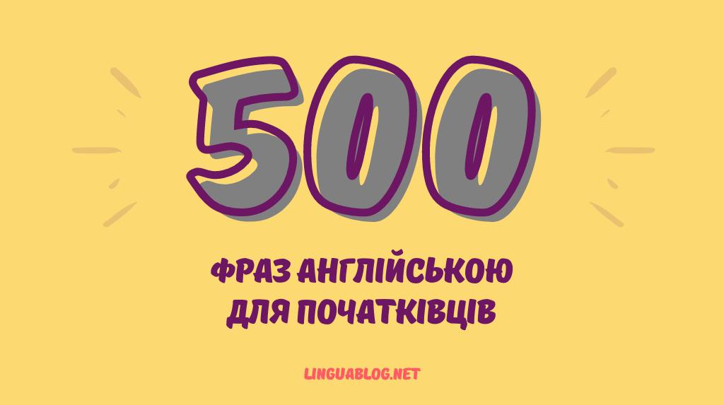 500 фраз англійською для початківців