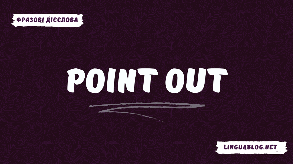 You are currently viewing Point out: значення та приклади вживання