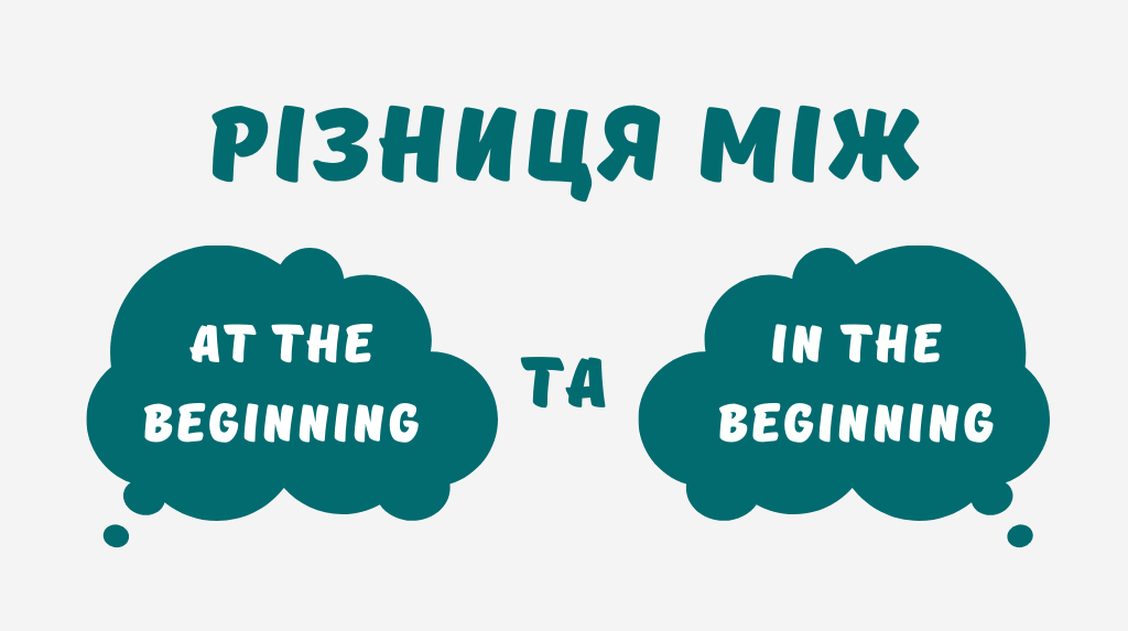 Read more about the article Різниця між at the beginning та in the beginning