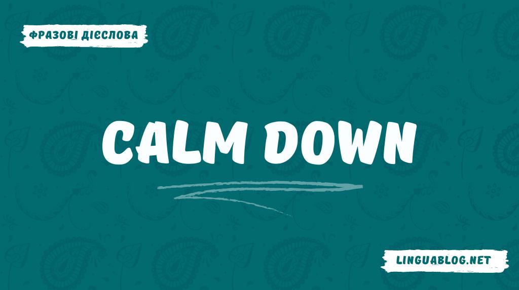Calm down: значення та приклади вживання