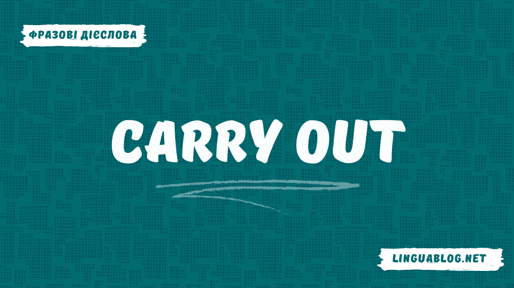 You are currently viewing Carry out: значення та приклади вживання