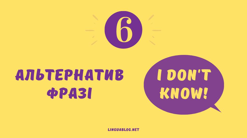 6 альтернатив фразі I don't know