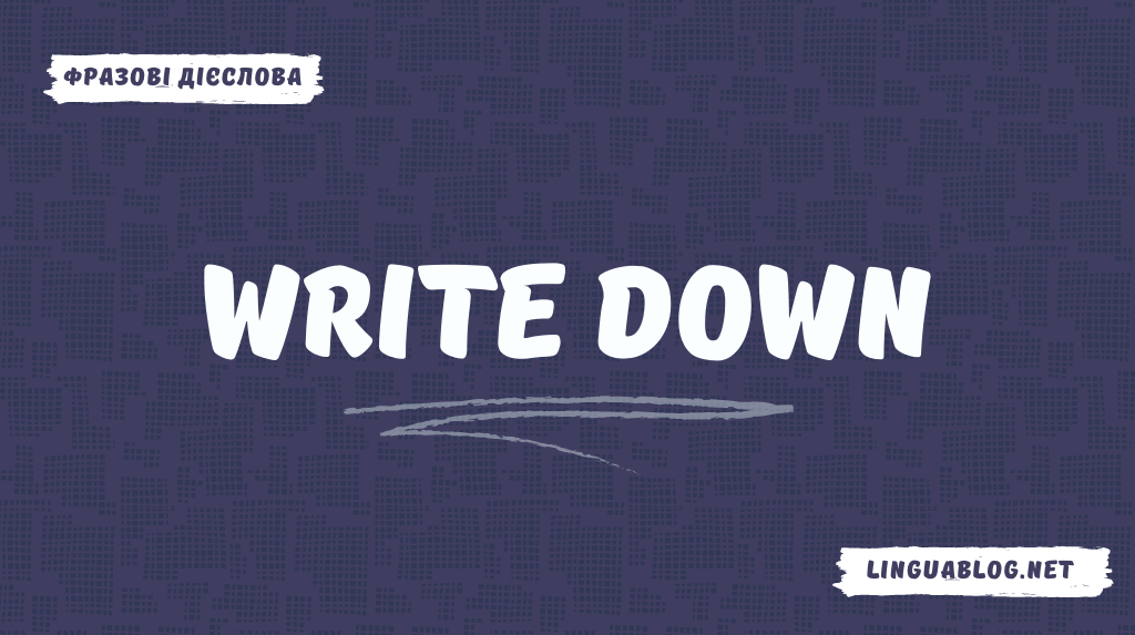 You are currently viewing Write down: значення та приклади вживання