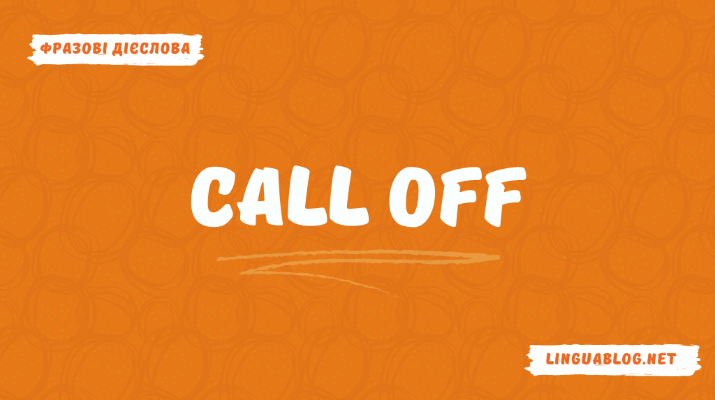 Call off: значення та приклади вживання