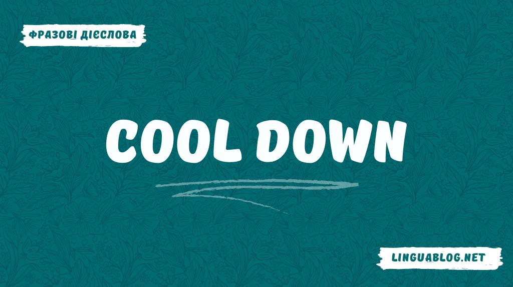 Cool down: значення та приклади вживання