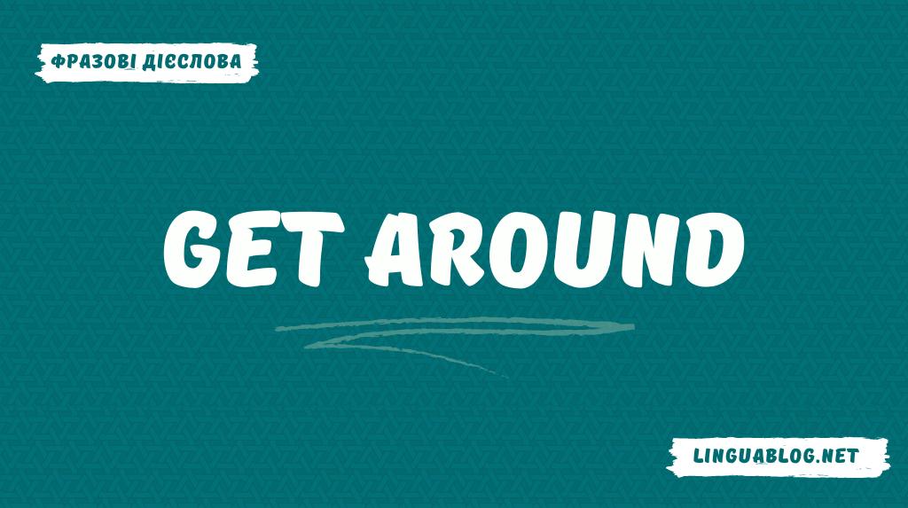 Get around: значення та приклади вживання