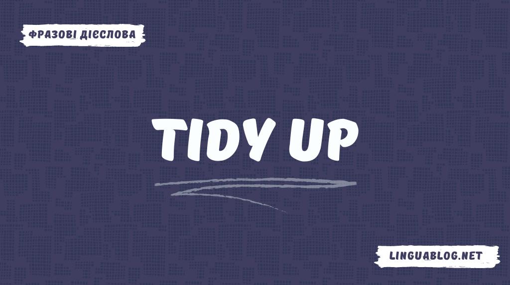 Read more about the article Tidy up: значення та приклади вживання