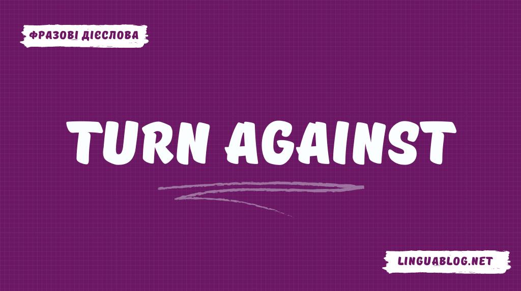 Read more about the article Turn against: значення та приклади вживання