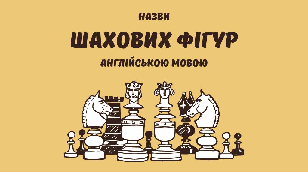 Назви шахових фігур англійською