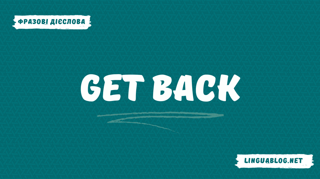Get back: значення та приклади вживання