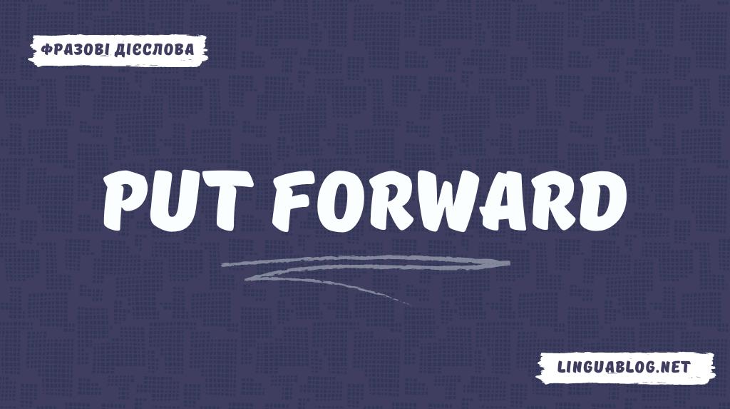 Put forward: значення та приклади вживання