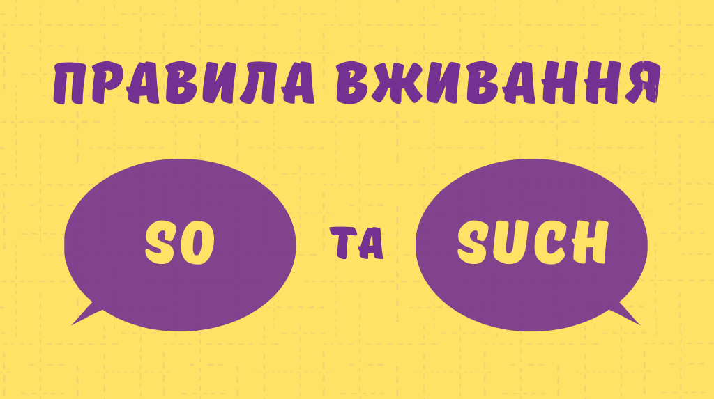 You are currently viewing Правила вживання so та such