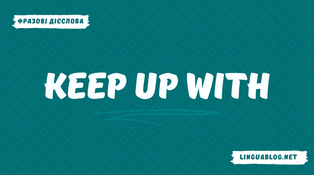 You are currently viewing Keep up with: значення та приклади вживання