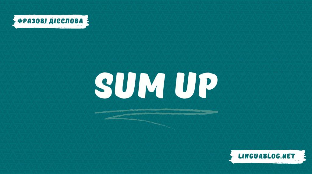 Sum up: значення та приклади вживання