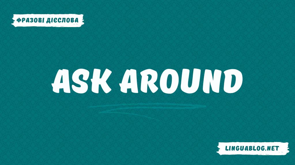 Ask around: значення та приклади вживання