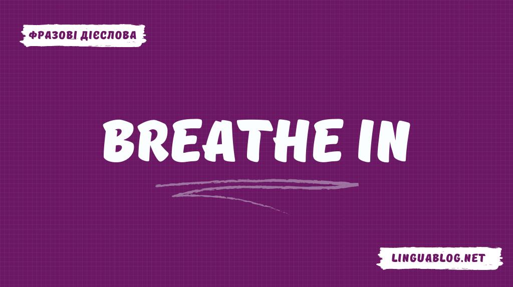 You are currently viewing Breathe in: значення та приклади вживання