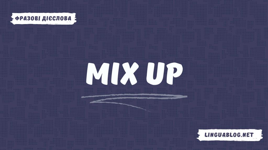 Mix up: значення та приклади вживання