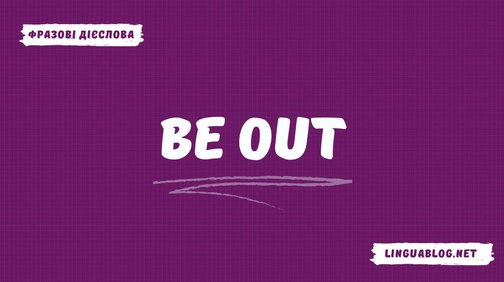 Be out: значення та приклади вживання