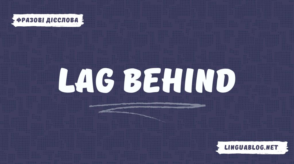 You are currently viewing Lag behind: значення та приклади вживання