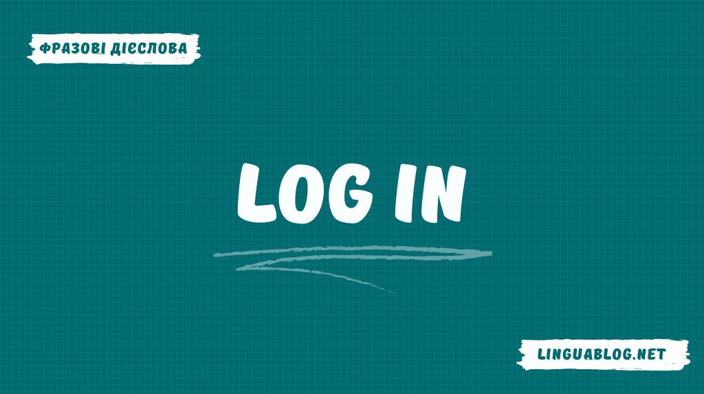 Log in: значення та приклади вживання