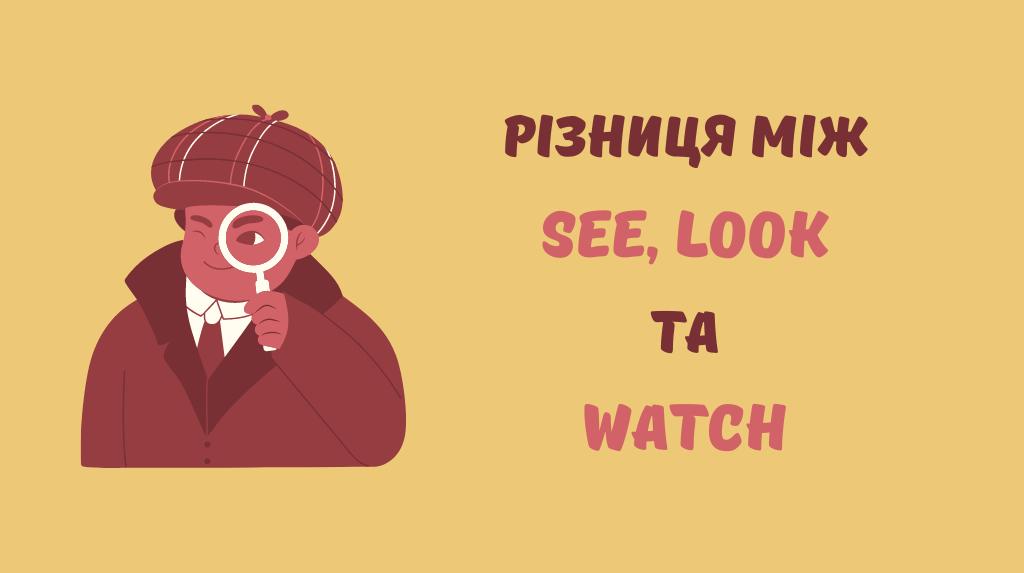 Різниця між дієсловами see, look та watch