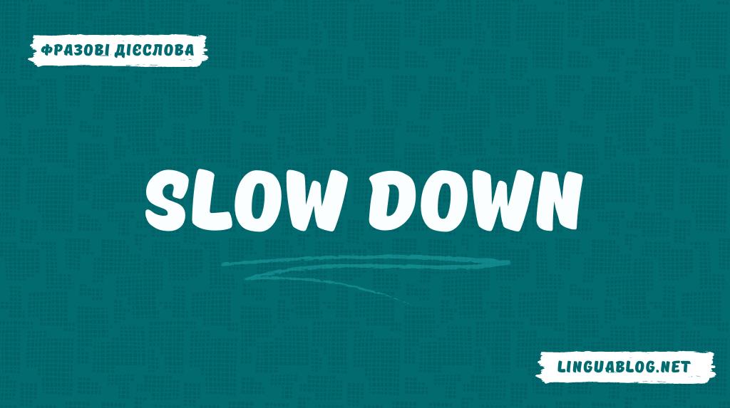 You are currently viewing Slow down: значення та приклади вживання