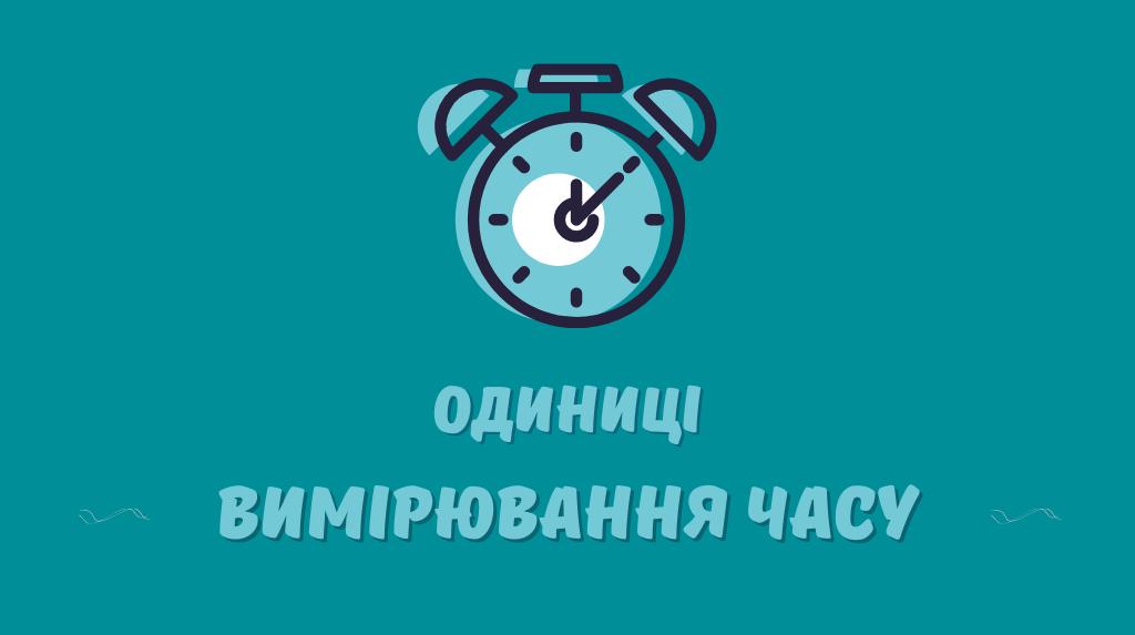 You are currently viewing Одиниці вимірювання часу в англійській мові