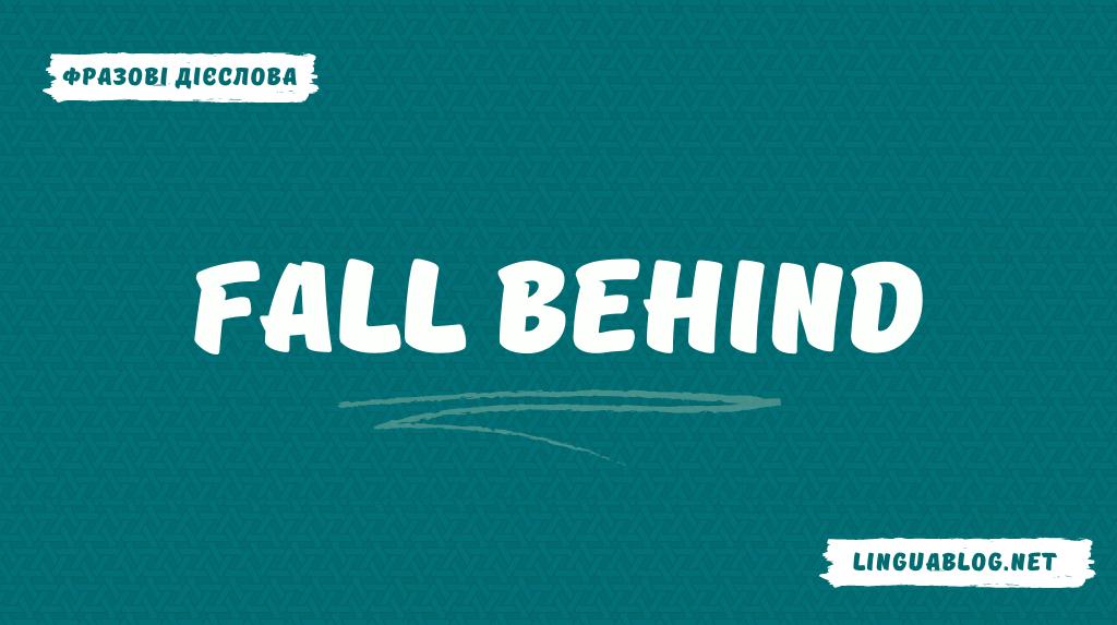 Fall behind: значення та приклади вживання