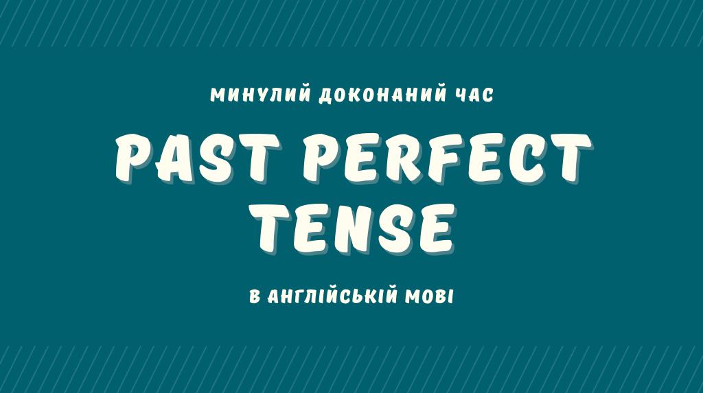 You are currently viewing Минулий доконаний час (Past Perfect) в англійській мові