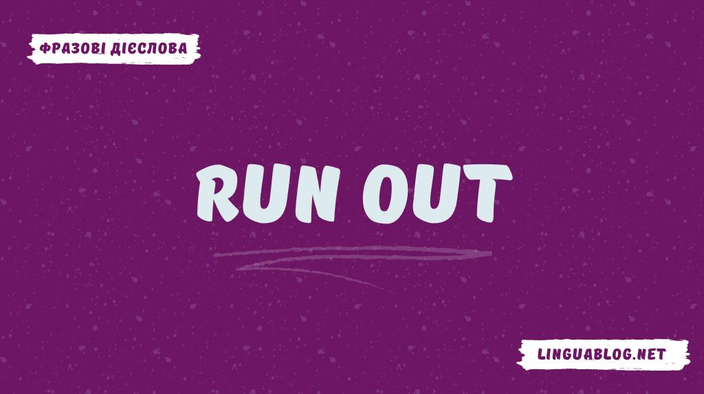 Run out: значення та приклади вживання