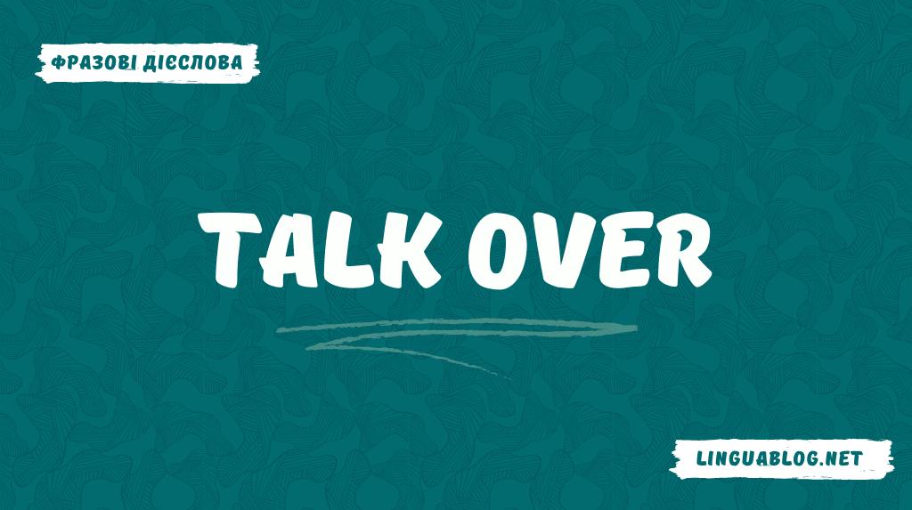 You are currently viewing Talk over: значення та приклади вживання