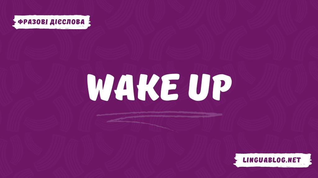 Wake up: значення та приклади вживання