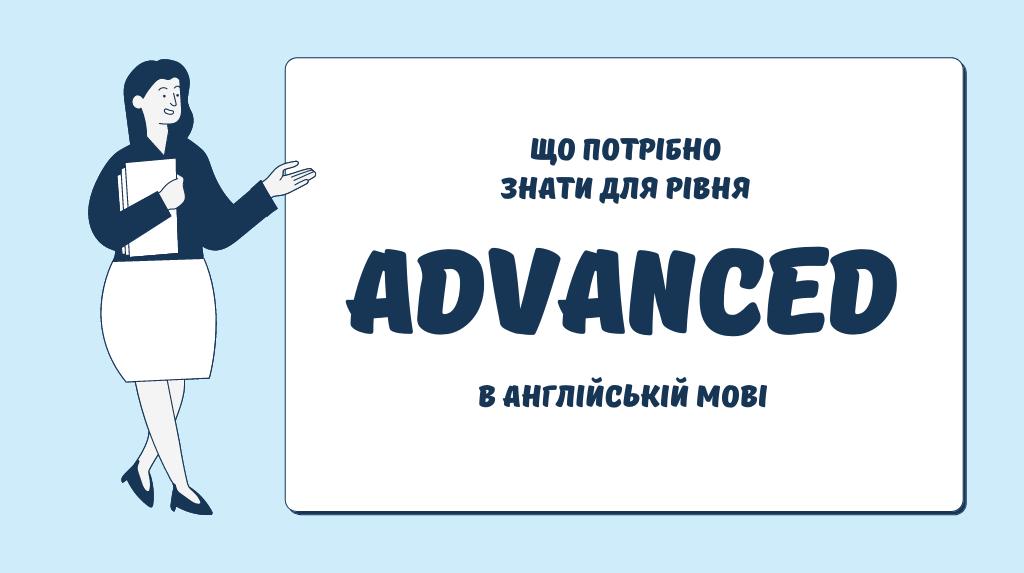 You are currently viewing Що потрібно знати для рівня Advanced в англійській мові