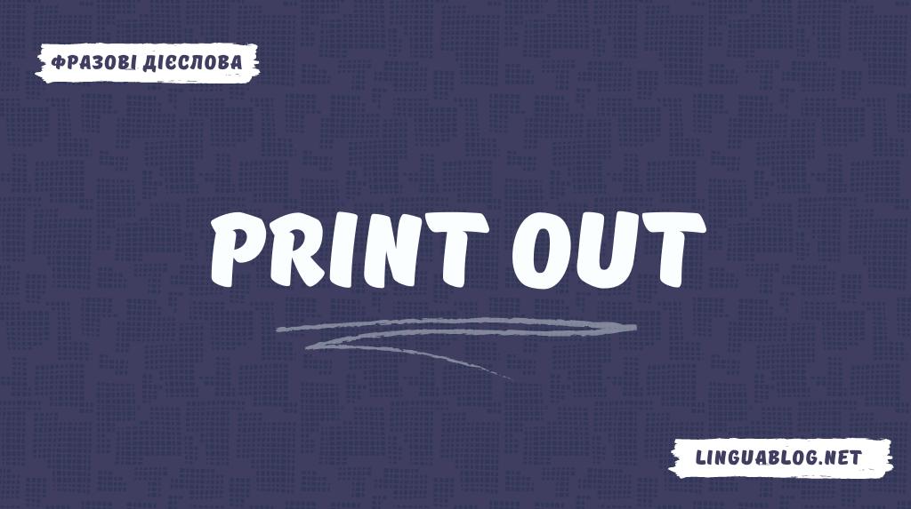 You are currently viewing Print out: значення та приклади вживання
